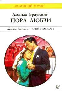Пора любви