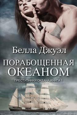 Порабощенная океаном (ЛП)