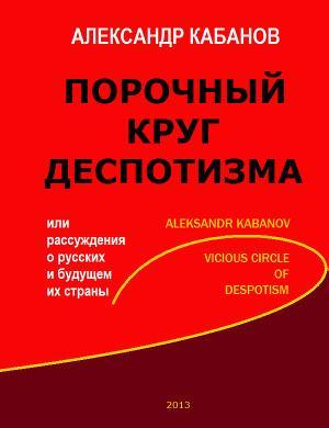Порочный круг деспотизма, или рассуждения о русских и будущем их страны