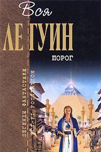 Порог (сборник)