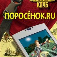 Поросёнок.ru