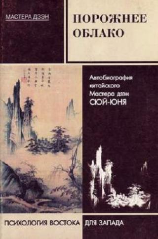 Порожнее Облако: Автобиография китайского дзэнского учителя Сюй-Юня