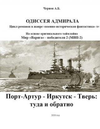 Порт-Артур - Иркутск - Тверь: туда и обратно