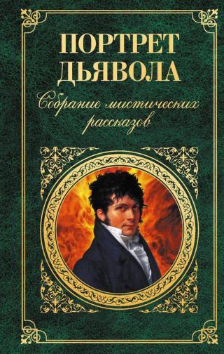 Портрет дьявола: Собрание мистических рассказов