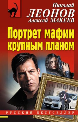 Портрет мафии крупным планом [litres]