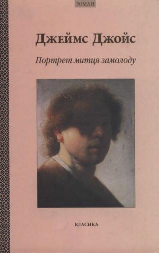 Портрет митця замолоду