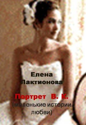 Портрет В.К. (маленькие истории любви) (СИ)