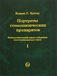 Портреты гомеопатических препаратов