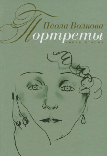 Портреты. Книга вторая