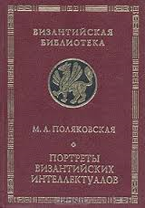 Портреты византийских интеллектуалов. Три очерка
