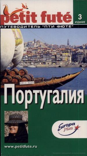 Португалия (издание №3)