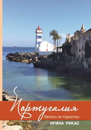 Португалия. Записки не туристки