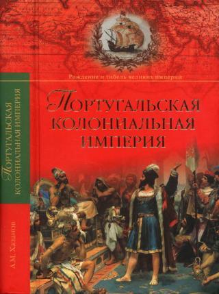 Португальская колониальная империя. 1415—1974.