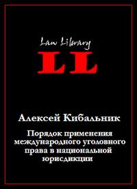 Порядок применения международного уголовного права в национальной юрисдикции