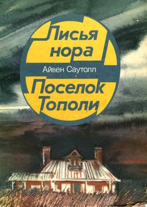 Поселок Тополи