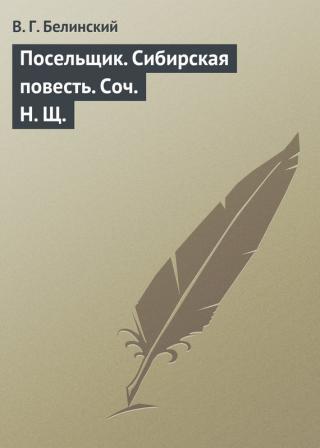 Посельщик. Сибирская повесть. Соч. Н. Щ.
