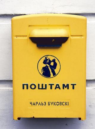Поштамт