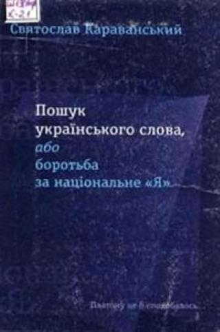 Пошук українського слова, або боротьба за національне «Я»