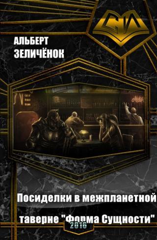 Посиделки в межпланетной таверне «Форма Сущности» (СИ)