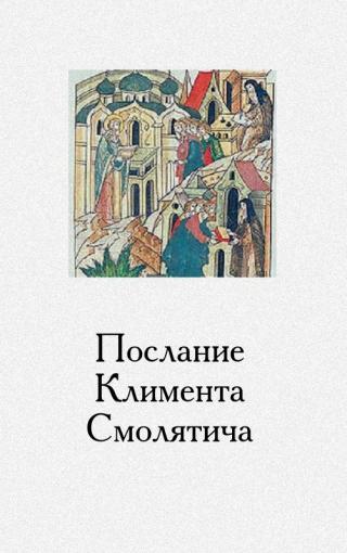 Послание Климента, митрополита русского, написанное к смоленскому пресвитеру Фоме, истолкованное монахом Афанасием