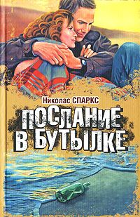 Послание в бутылке [Message in a Bottle-ru]