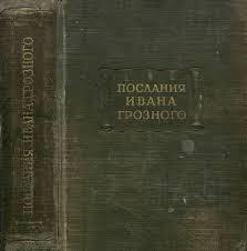 Послания Ивана Грозного [репр. 1951]
