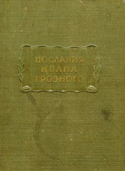 Послания Ивана Грозного