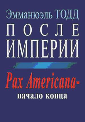 После империи. Pax Americana – начало конца
