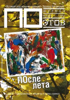 После лета. Журнал ПОэтов № 9 (53) 2013 г.