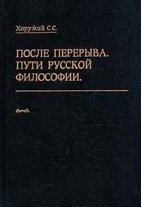 После перерыва. Пути русской философии