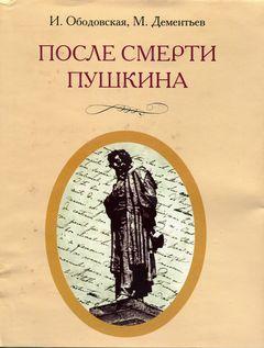 После смерти Пушкина:  Неизвестные письма