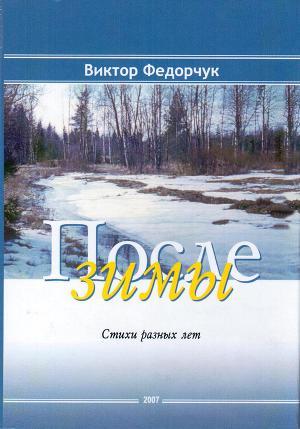 После зимы: Стихи разных лет