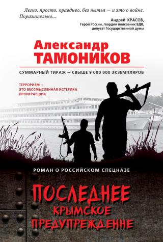 Последнее крымское предупреждение