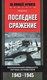 Последнее сражение [Воспоминания немецкого летчика-истребителя, 1943–1945]
