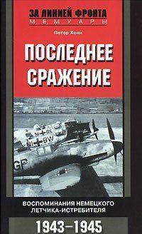 Последнее сражение. Воспоминания немецкого летчика-истребителя. 1943-1945