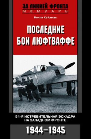 Последние бои люфтваффе. 54-я истребительная эскадра на Западном фронте. 1944-1945 [litres]