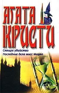 Последние дела мисс Марпл [Miss Marple's Final Cases-ru]