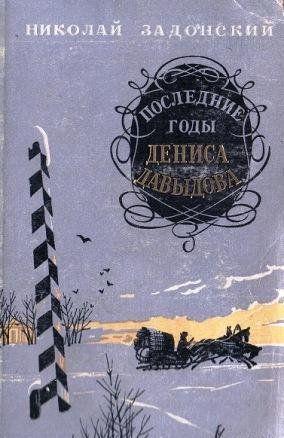 Последние годы Дениса Давыдова