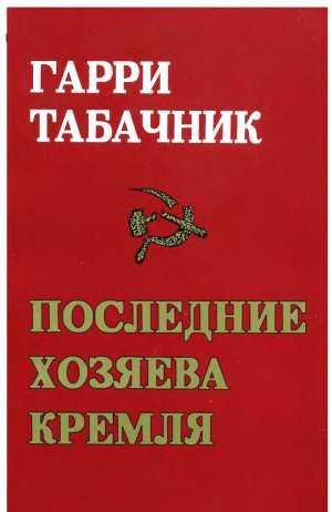 Последние хозяева кремля. «За кремлевскими кулисами»
