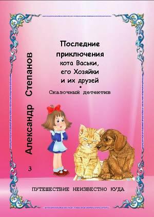 Последние приключения кота Васьки, его Хозяйки и их друзей, или Путешествие неизвестно куда (СИ)