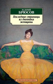Последние страницы из дневника женщины