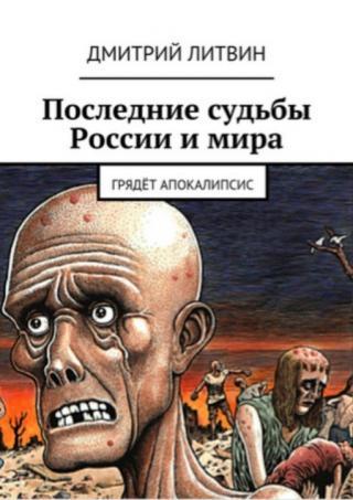 Последние судьбы России равно мира: Грядёт апокалипсис
