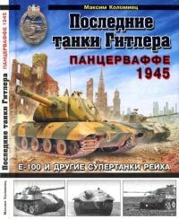 Последние танки Гитлера. Панцерваффе 1945