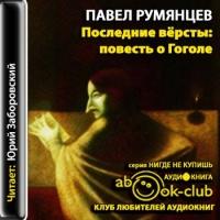 Последние версты: повесть о Гоголе