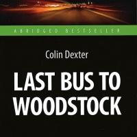 Последний автобус на Вудсток