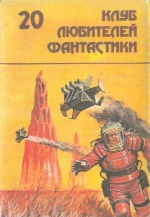 Последний бастион. Фантастические романы
