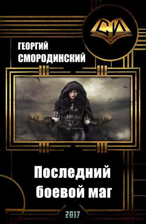 Последний боевой маг (СИ)