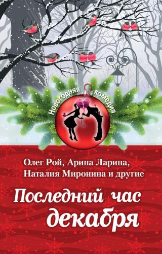 Последний час декабря [антология]