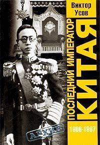 Последний император Китая. Пу И