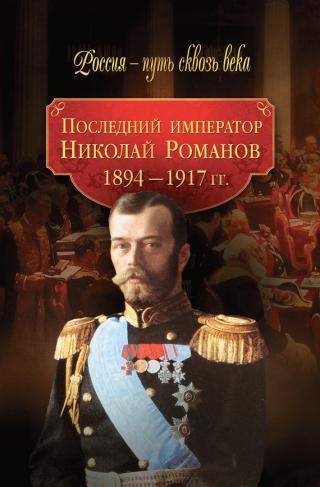 Последний император Николай Романов. 1894–1917 гг.